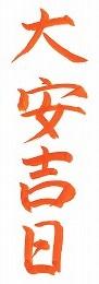 明日(1月18日)は【大安吉日】 金運アップのご利益が絶大です!