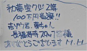 初夢宝くじ 2等(100万円)が当選! おめでとうございます!