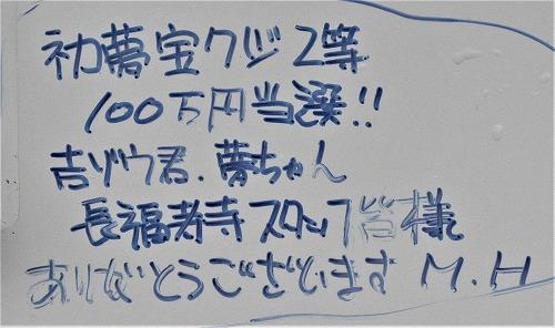 初夢宝くじ 2等(100万円)が当せん! おめでとうございます!