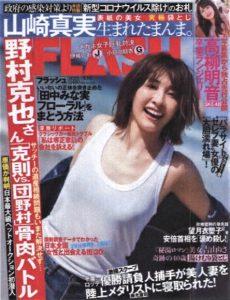 雑誌『FLASH』に登場! 【新型コロナウイルス】予防のお札