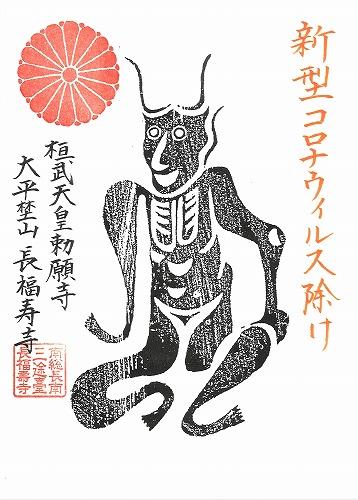【新型コロナウイルス】撃退の護符です。待ち受けにして下さい。 長福寿寺