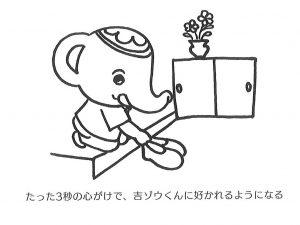 3月の金運アップのキメ手② 【クツをそろえて金運アップ!】