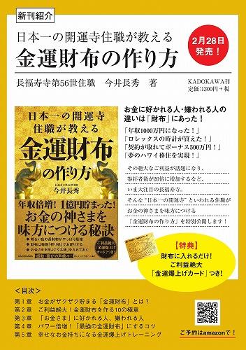 日本一の開運寺住職が教える【金運財布の作り方】 2/28発売