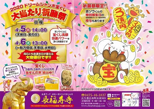 ドリームジャンボ宝くじ大当たり祈願祭 (4月5日・6日)