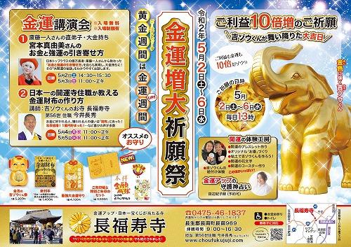 2020年【金運増大の祈願祭】 年に1回の最大吉日 5/2~5/6