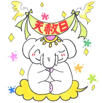 【天赦日 宝くじ】 大当たり祈願祭 日本一宝くじが当たる長福寿寺