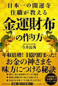 今、読むべき本 日本一の開運寺住職が教える『金運財布の作り方』
