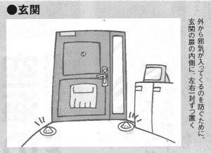 【3月の金運アップ】金運の神さまに好かれる《玄関の盛り塩》