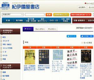 紀伊国屋書店ベストセラー【ランキング1位】に輝きました!