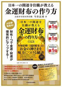 新刊『日本一の開運寺住職が教える《金運財布の作り方》』のレビューより