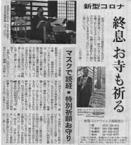 新型コロナ 終息 お寺も祈る [読売新聞]2020.3.24