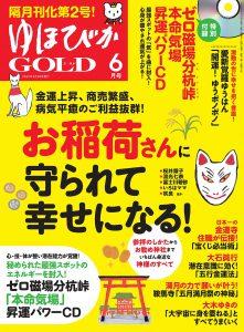 『ゆほびか』GOLD 6月号に【宝くじ必当術】が掲載! 斎藤一人さんも太鼓判