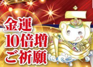5月の金運アップ・宝くじ当選のポイント③ 【ご利益をMAXに受け取るコツ】
