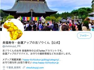 【祝】金運アップの吉ゾウくん公式ツイッター開設!