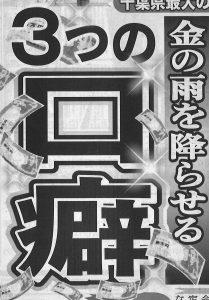 「東スポ」掲載![開運住職]今井長秀の金運アップ術 『3つの口癖』