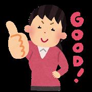 金運アップの方法 【ものごとの良い面に目を向ける】習慣