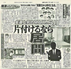 「東スポ」掲載! 開運住職の金運アップ術 『金運上昇力MAXの5月』
