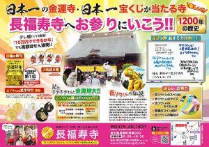 日本一宝くじが当たると言われる長福寿寺で金運アップ