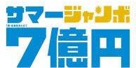 昨年は5億円が当選!【サマージャンボ宝くじ大当たり祈願祭】