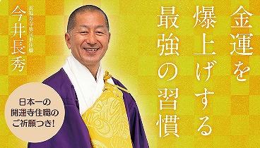 オンライン講座 【金運を爆上げする最強の習慣】がスタート!