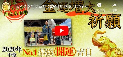 【動画】見るだけで金運&開運が10倍増! 長福寿寺の吉ゾウくん