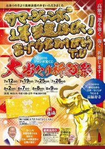 明日から最終3日連続 「サマージャンボ宝くじ【高額当選】祈願祭」