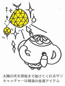 【2日間限定】【先着順】特別祈願の「黄色のサンキャッチャー」を授与再開します!