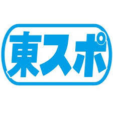 今日(10月12日)の『東京スポーツ新聞』に金運アップの習慣が掲載