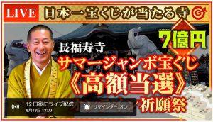 日本初!「サマージャンボ宝くじ【高額当選】祈願祭」ライブ配信