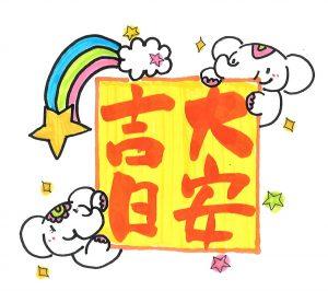 今日(7月26日)は【大安吉日】&【一粒万倍日】 金運アップの大吉日