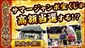 \動画あり/「サマージャンボ祈願祭」に参加できない方のための《祈願セット》