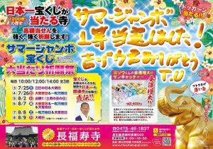 明日(8月2日)は「サマージャンボ宝くじ【高額当選】祈願祭」