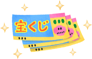 サマージャンボ宝くじ発売日!!