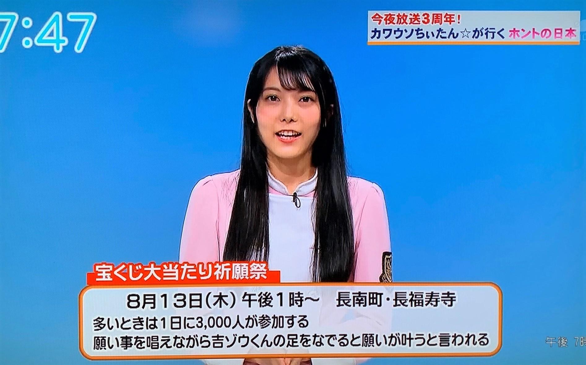「千葉テレビ」シャキット!で「長福寿寺」が放映されました!