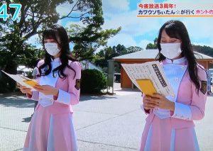 【動画】「千葉テレビ(シャキット!)」で放映!「サマージャンボ祈願祭」
