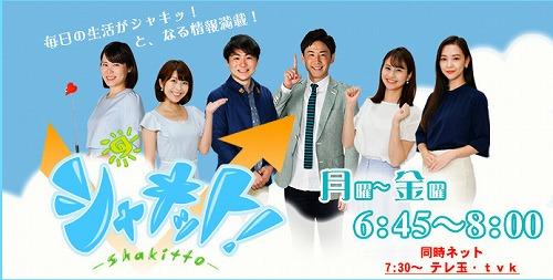 8月4日(火)の「千葉テレビ」シャキット!(7:30~)を観よう!