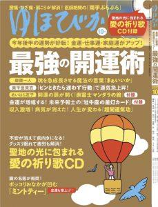 ゆほびか10月号「ミント」特集に掲載されました。