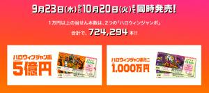 ハロウィンジャンボ宝くじ【高額当選】祈願祭 9/26 10/2