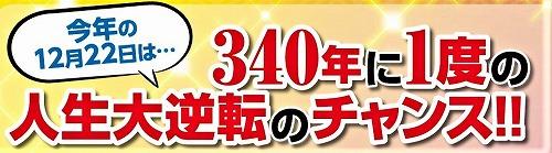 TGC《超》開運祈願祭(12/22)に参加できない方へ