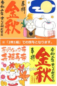 【期間限定】【200セット数量限定】 金運アップの『金秋』特別ご朱印