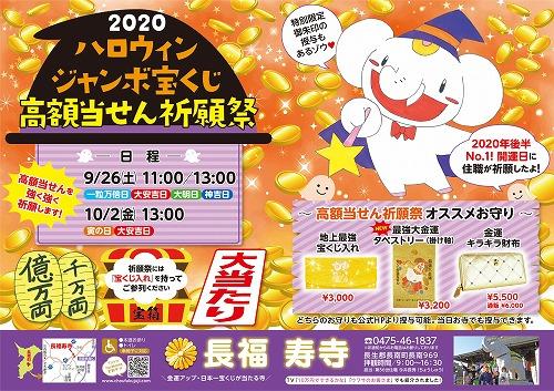 明日、ハロウィンジャンボ宝くじ【高額当選】祈願祭の最終日