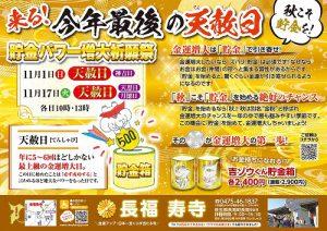 今年最後の最強大金運日 【貯金パワー増大祈願祭】を開催!