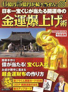 【新発売!】新刊 日本一宝くじが当たる開運寺の『金運爆上げ術』