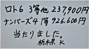 Kさん、【ナンバーズ1等 & ロト3等 当選】おめでとうございます!