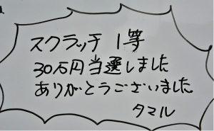 タマルさん、【スクラッチ1等当選】おめでとうございます!
