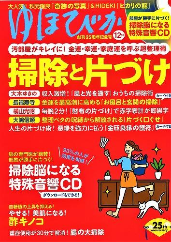 【本日発売!】『ゆほびか』12月号 テーマは「掃除と片づけ」