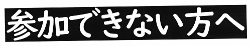 「年末ジャンボ宝くじ【高額当選】祈願祭」に参加できない方へ
