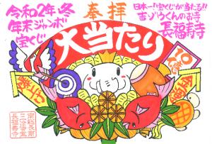金運アップ待ち受け!年末ジャンボ宝くじ高額当せん祈願祭!【特別限定御朱印】だゾウ!!
