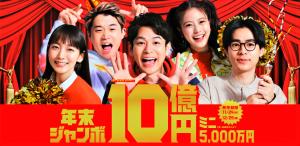 いよいよ本日発売! 年末ジャンボ宝くじ 10億円当選を狙う!