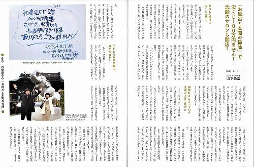 「お風呂と玄関の掃除」で、宝くじ100万円が当選!